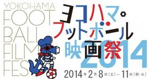 YFFF2014