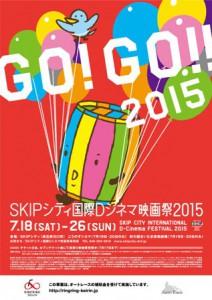 poster_visual_2015