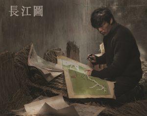 『長江図』 2016年/中国/116分 監督:ヤン・チャオ 出演:チン・ハオ、シン・ジーレイ  (C)Ray International (Beijing) LTD.